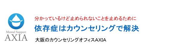 依存症を止めたい人のためのカウンセリング|大阪のAXIA