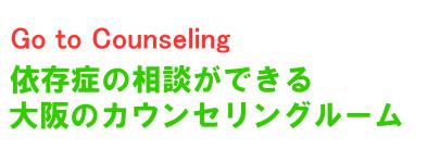 依存症の相談ができる大阪のカウンセリングルーム